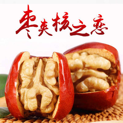 红枣夹核桃仁1000g(500g*2袋)和田大枣夹核桃抱抱果 独立小包装