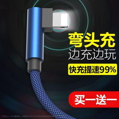 【买1送1】双弯头快充苹果数据线安卓充电线vivo小米oppo华为适用