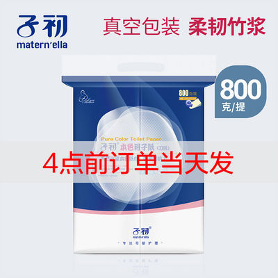 子初刀纸产妇专用入院孕妇卫生纸巾待产用品产后产褥期恶露月子纸