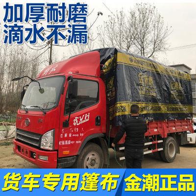 货车篷布超轻金潮大金条13米挂车4.2米6.8米9.6米高栏车轻便耐磨