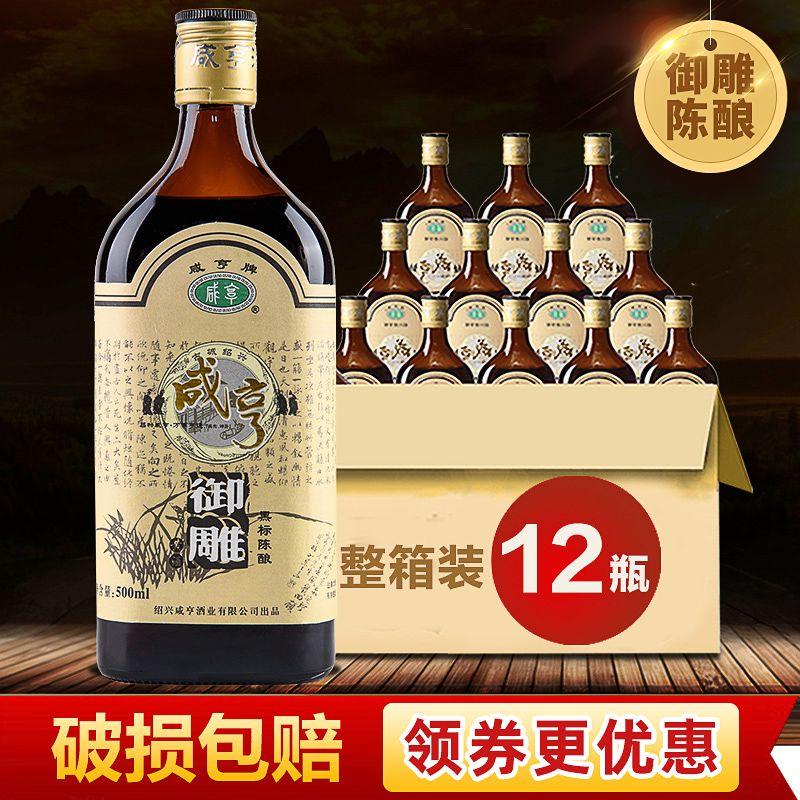 【整箱12瓶】咸亨黄酒绍兴黄酒御雕陈酿黄酒半甜型糯米酒老酒料酒