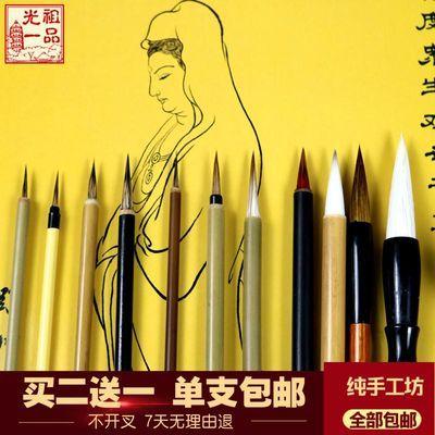 勾线笔毛笔工笔兰竹国画兼毫鼠须狼毫白描水彩小红毛花枝俏叶筋笔