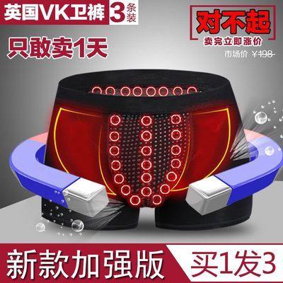3条装磁疗保健男士内裤英国官方正品卫裤男士平角四角大码男内裤