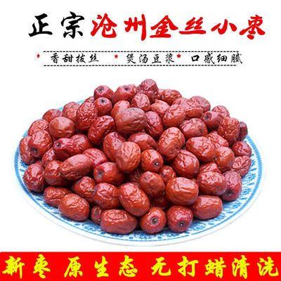 红枣沧州金丝小枣红枣批发250g500g农家自产自销孕妇首选零食红枣