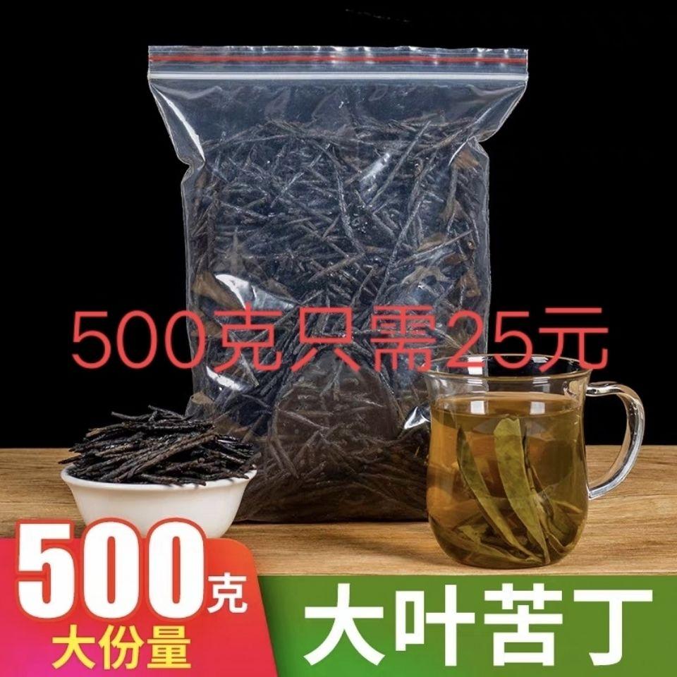 88817-2021年正品苦丁茶散装特级海南大叶苦丁茶非贵州野生小叶苦丁茶-详情图