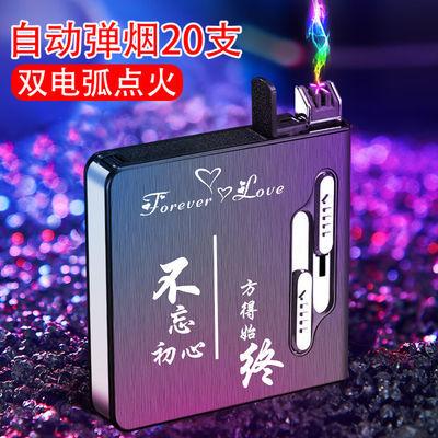 20支装自动弹烟烟盒充电打火机一体创意个性金属防风便携式香菸盒