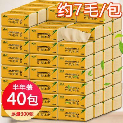 香约40包/24包本色抽纸纸抽面巾纸卫生纸巾家用餐巾纸整箱家庭装