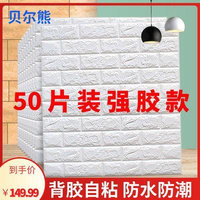 50片装贝尔熊墙纸自粘3d立体墙贴砖纹壁纸墙面装饰防撞潮泡沫卧室