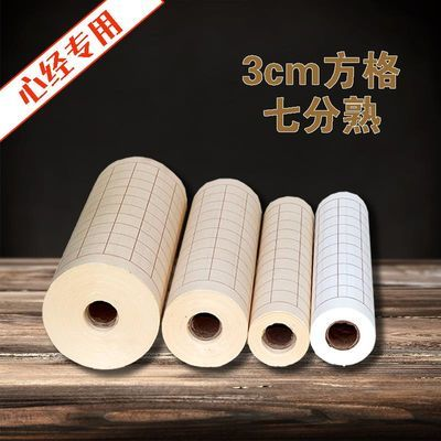 宣纸加厚2、3、4、5cm方格小楷作品纸书法千字文心经专用纸9分熟