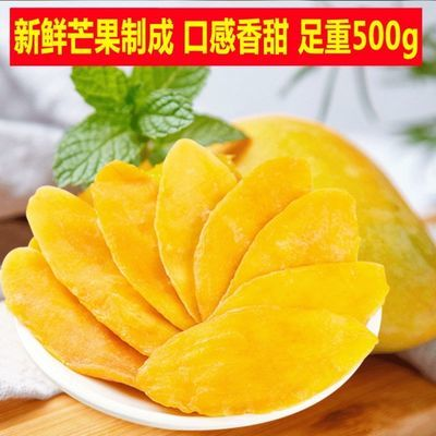 【买1送1】泰国风味芒果干100g袋装果脯蜜栈果干零食小吃大礼包