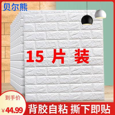 15片装墙纸自粘3d立体墙贴卧室温馨泡沫砖防水防潮壁纸装饰贴纸