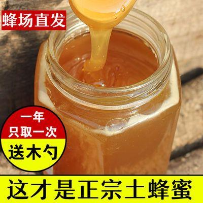 蜂场直发【假一罚十】农家自产正宗野蜂蜜百花蜜纯天然真土蜂蜜