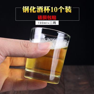 100ml二两白酒杯啤酒一口杯 家用餐饮耐高温玻璃杯钢化耐摔10只杯