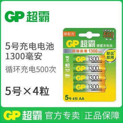 【正品行货】超霸充电电池血压计测量仪欧姆龙用5号AA五号可冲电