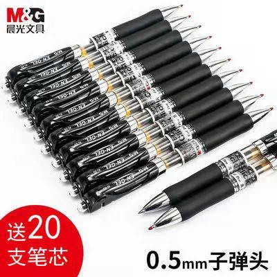 晨光K35按动中性笔0.5mm签字碳素笔黑色笔芯按压水笔红学生文具