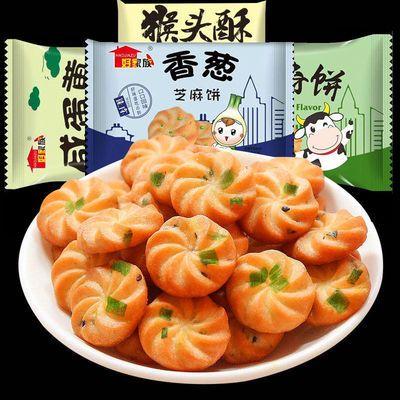 香葱芝麻小饼干曲奇饼猴头菇养胃香酥饼小包装休闲零食类散装批发