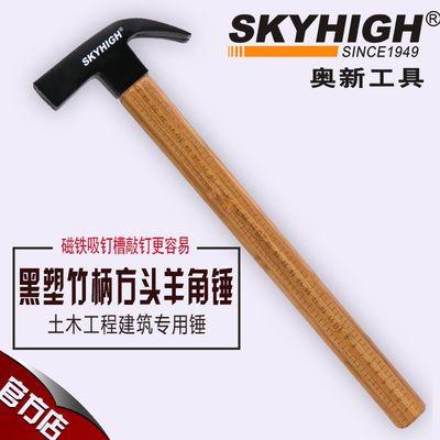 93064/奥新木工羊角锤带磁铁锤方头羊角锤黑塑竹柄羊角锤木工锤子工具