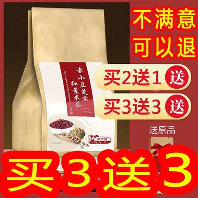【买3送3盒】红豆薏米芡实茶赤小豆薏仁苦荞大麦茶叶花茶组合正品