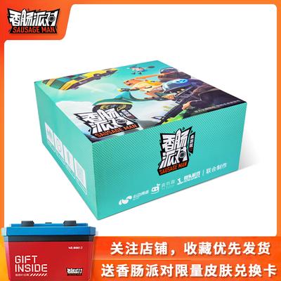 香肠派对游戏周边正版桌游兵人多人游戏聚会家庭游戏儿童玩具礼品