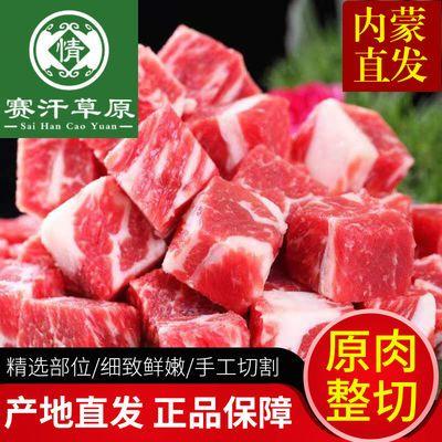 内蒙古牛肉牛腩块新鲜牛肉粒牛腩粒火锅烧烤食材批发2斤4斤装包邮