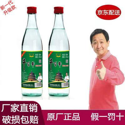 北京二锅头42度陈酿酒新一代牛百年500ml*12瓶 正品纯粮特价白酒
