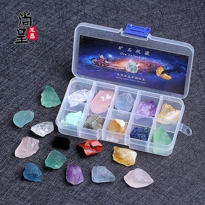 天然水晶原石矿石标本盒矿物晶体能量石地质科普教学摆件套装礼物