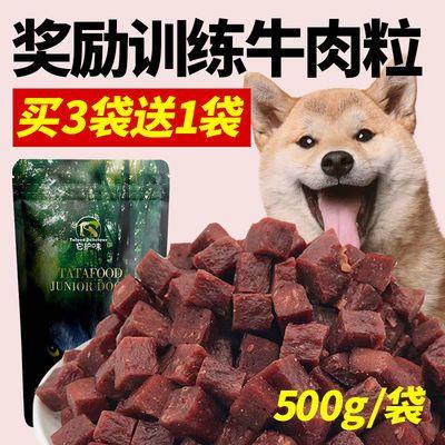 狗零食牛肉粒训练奖励磨牙牛肉条补钙泰迪金毛博美哈士奇比熊通用