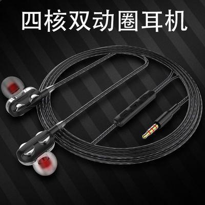 四核双动圈耳麦手机线控耳塞带麦男女生通用耳机双核入耳式耳机