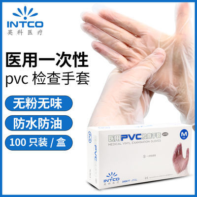 英科一次性PVC手套透明乳胶橡胶家用烘焙食品美容厚防水餐饮批发