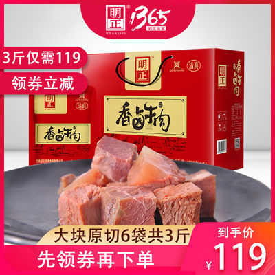 明正五香牛肉3斤装河南特产酱牛肉无淀粉熟食真空牛肉250g*6