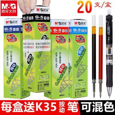 晨光G-5按动笔芯晨光按动中性笔芯05MM红墨蓝黑色水笔芯k35替芯