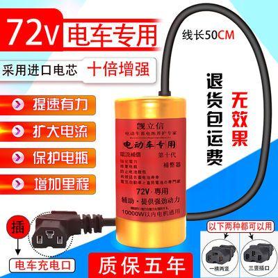 72V专用进口电芯 电动车提速电容加速爬坡省电增程二轮三轮稳压器