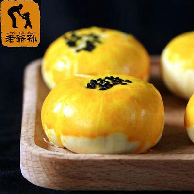 【20枚特价】蛋黄酥雪媚娘零食休闲食品早餐糕点网红美食小吃面包