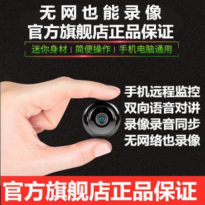 夜视高清摄像头连接无线网络手机远程语音对讲家用小型监控器防盗
