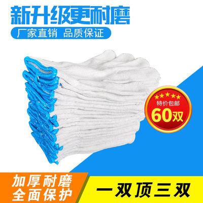 线手套劳保耐磨夏季棉线尼龙批发加厚建筑工地焊工工作防护一次性