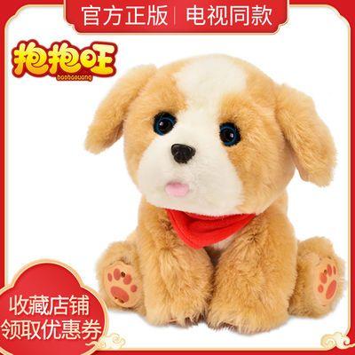 抱抱旺二代会说话的玩具狗只能对话对叫毛绒萌宠汪电动仿真小狗