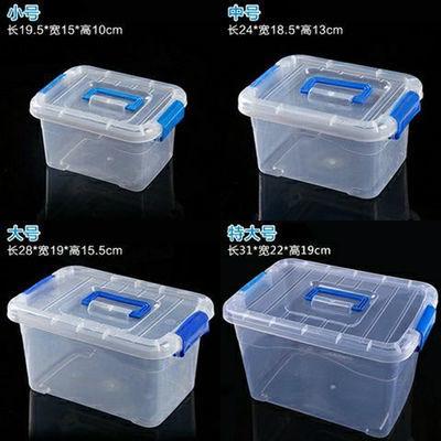 透明收纳箱塑料玩具衣服整理箱小号盒子收纳盒储物箱带盖提手