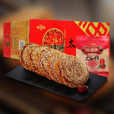 太谷饼整箱糕点手工传统2100山西特产零食早餐糕点70g15/30独立包