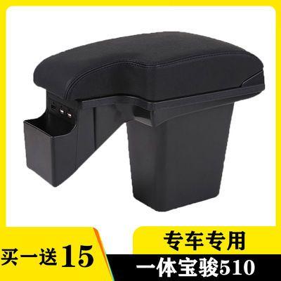 宝骏510扶手箱原装改装专用配件加长装饰宝俊510免打孔中央手扶箱