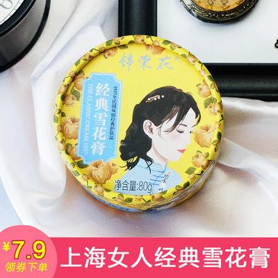 老上海锦荣花雪花膏80g补水保湿面霜女人面部护理老牌国货护肤品
