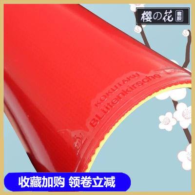 KOKUTAKU樱花868套胶普及套郁金香007训练型乒乓球胶皮反胶