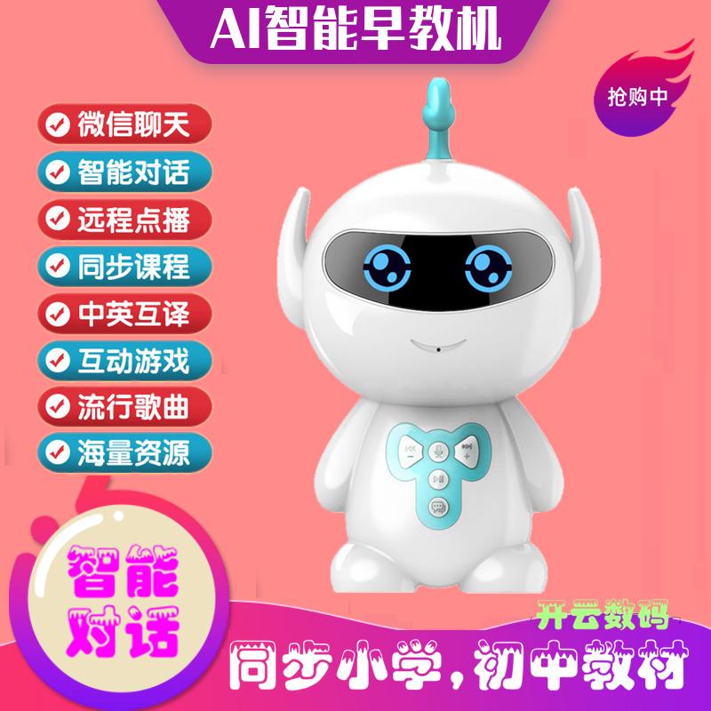 AI智能早教机器人语音对话男孩女孩学习教育陪伴wifi儿童玩具礼物