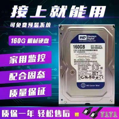 160g台式机硬盘SATA串口硬盘监控扩容7200转高数转盘搭配固态
