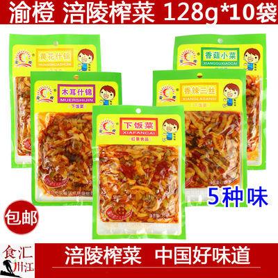 正宗涪陵榨菜128g*10袋黄花木耳什锦香菇小菜香辣三丝下饭菜5口味