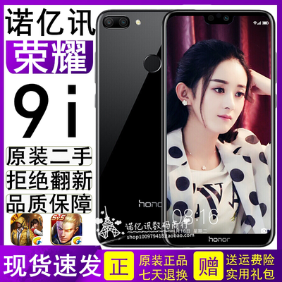 二手Huawei/华为荣耀9i全面刘海屏4G全网通荣耀9青春游戏学生手机