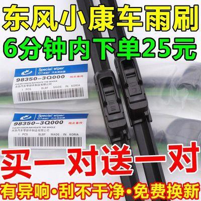 东风小康K17/K07S雨刮器k01/K02/C32/C37/v27/V07S/V29无骨雨刷片