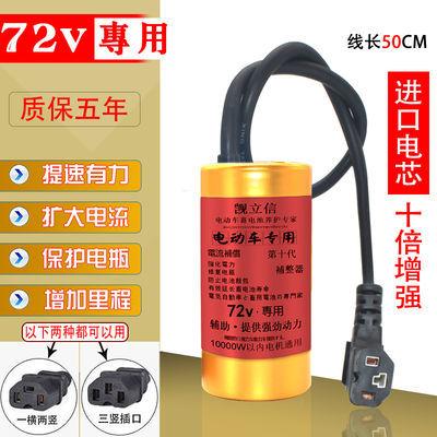 72V电动车进口电容提速器增程爬坡稳压器省电加续航加速保护电瓶