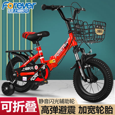 永久儿童自行车男孩2-3-4-6-7-8-9-10岁宝宝脚踏单车女孩童车小孩