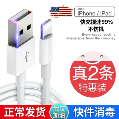 13068/iPhone6数据线苹果6s充电线器11手机7Plus/Xr加长5快充8P闪充IXSE