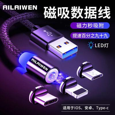 强磁吸数据线苹果安卓快充电线器typec华为vivoppo小米手机通用6X